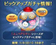DisneyTsumTsum PickupCapsule Japan UniBEARsityScrooge LineAd 201701