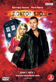 Series 1 part 1 russia dvd