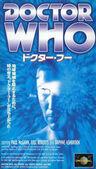 Movie japan vhs