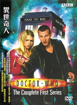 Complete first series china dvd