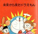 Capítulo 085:¡Doraemon llega desde el futuro!
