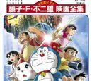 Doraemon: La nueva gran aventura de Nobita en el infierno - Los siete magos
