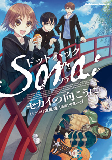 File:.hack Sora.jpg