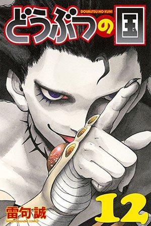 File:Doubutsu no Kuni Volume 12.jpg