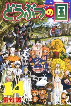 File:Doubutsu no Kuni Volume 14.jpg