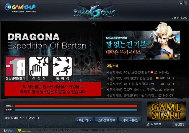 File:Start game.jpg