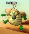 Dune bug.png