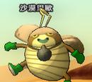 Dune Bug