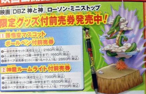 File:GokuMascotBallpointPen&ShenronRoomLight.jpg