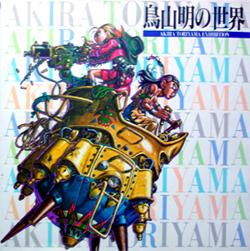 File:ToriyamaExhibition95.jpg