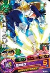 File:Gohan Heroes 15.jpg
