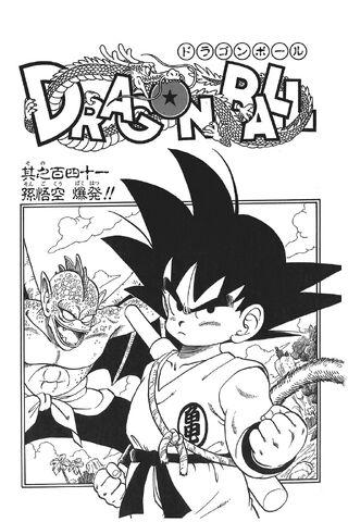 Arquivo:Goku vs. Tambourine.jpg