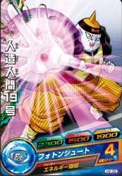 File:Android 19 Heroes 2.jpg
