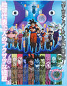 Animedia february2017 article