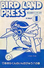 File:BirdLandPress1.jpg