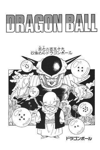 Arquivo:The Sixth Dragon Ball.jpg