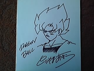 File:Akira Toriyama Autograph 17 by goku6384.jpg
