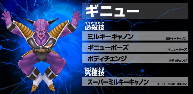 File:Ginyu Ultimate Butoden.jpg