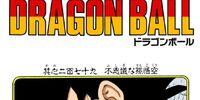 Son Goku Has Landed!