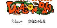 Son Goku Strikes Back!
