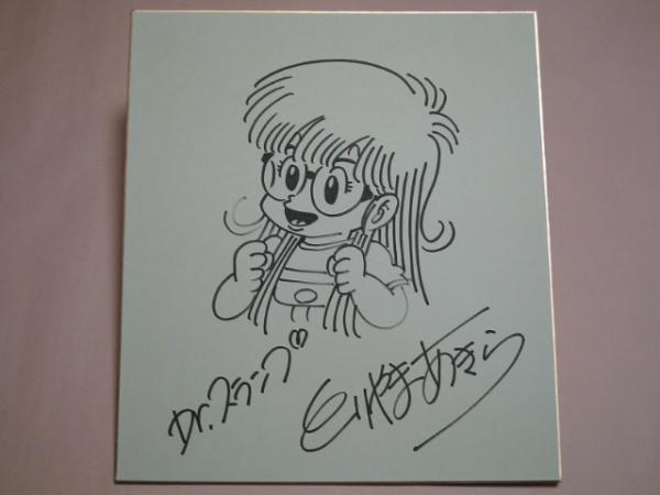 File:Akira Toriyama Autograph 10 by goku6384.jpg