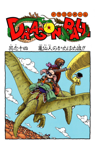 File:Ch14TitlePage.png