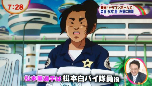 File:OfficerMatsumoto1.png
