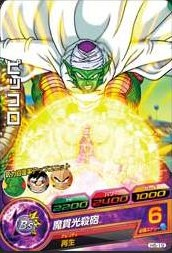 File:Piccolo Heroes 25.jpg