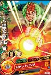 File:Android 16 Heroes.jpg