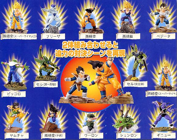 File:CollectionVolume1-November2003-Bandai.PNG