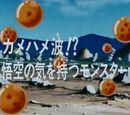 O monstro que tem o Ki de Goku!
