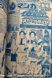 Dragon Ball Discross Jinryoku God Max!!