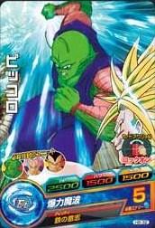 File:Piccolo Heroes 33.jpg