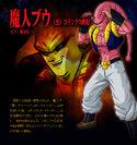 Super Buu Gotenks Tenkaichi 3