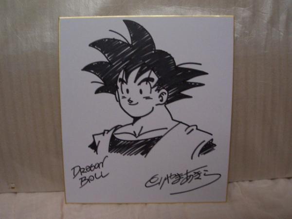 File:Akira Toriyama Autograph 13 by goku6384.jpg