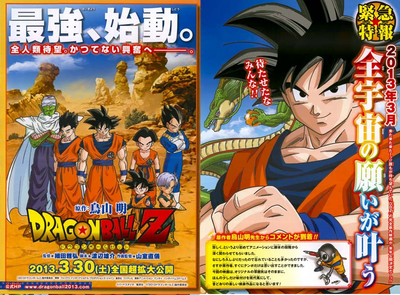 DBZ2013Movie