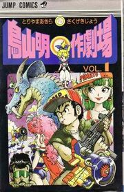 Akira Toriyama Manga Theater