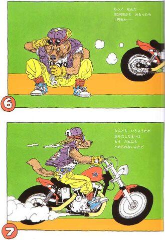 File:WolfManga4.jpg