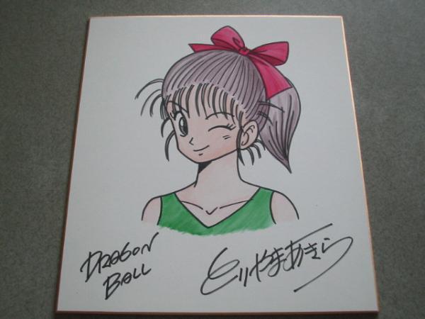 File:Akira Toriyama Autograph 4 by goku6384.jpg