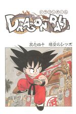 The Tail of Goku
