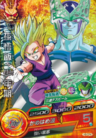 File:SS2Gohan&CellCard.png