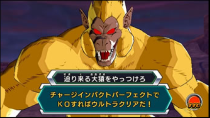 File:Golden Oozaru Heroes.png