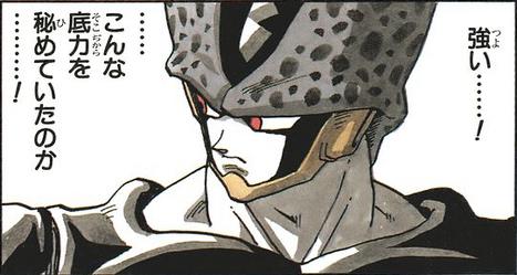 File:Cell manga.png