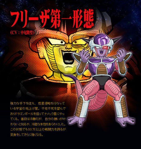 File:Frieza (1st Form) BT3.jpg