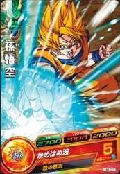 File:Super Saiyan Goku Heroes 23.jpg