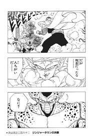 PiccoloPUVsCell(manga)