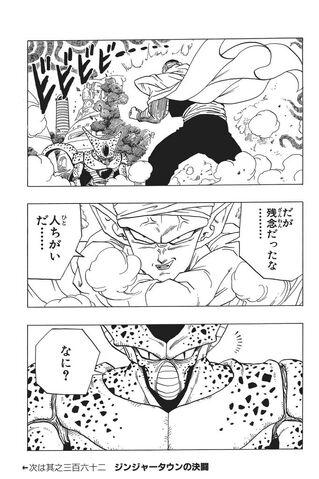 File:PiccoloPUVsCell(manga).jpg