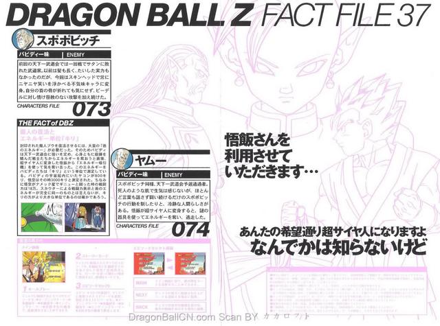 File:DragonBallZFactFile37.png