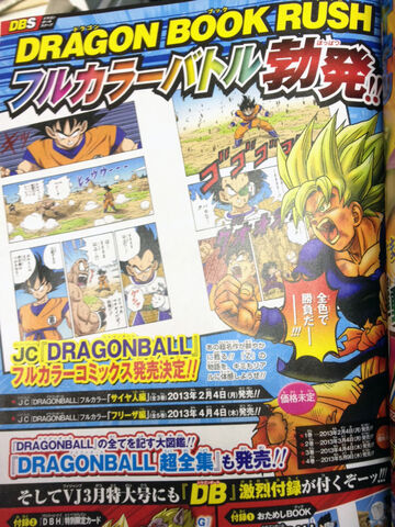 File:ColoredManga(2013VJump-2).jpg