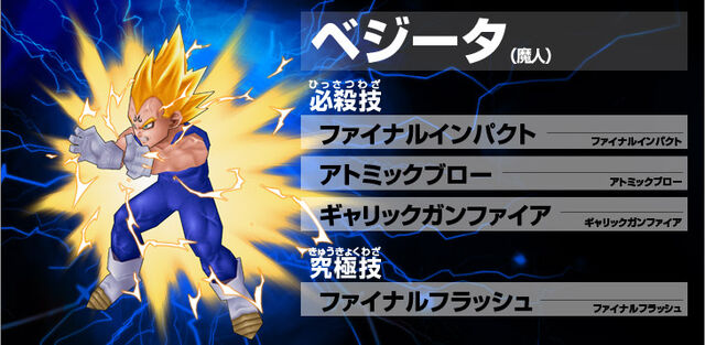 File:Majin Vegeta Ultimate Butoden.jpg